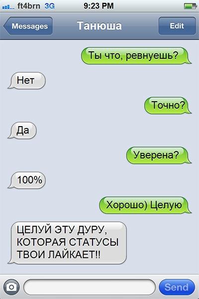 О чувствах в СМС (25 картинок)