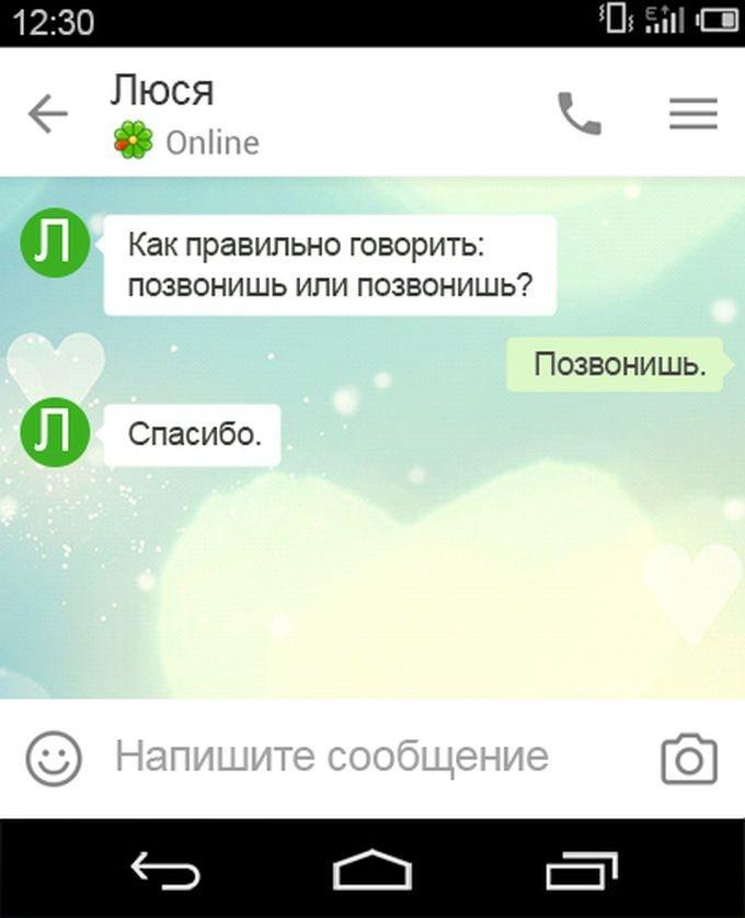Подборка смешных диалогов (15 скриншотов)