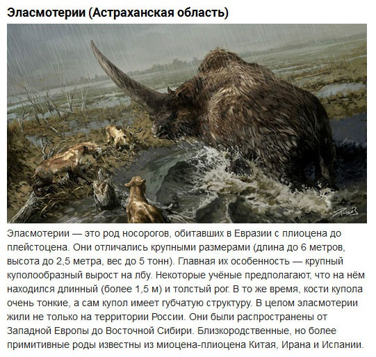Динозавры, некогда населявшие территорию России (10 фото)