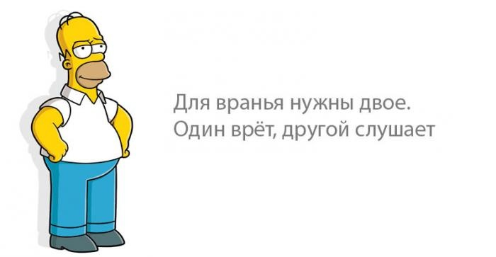 Цитаты Гомера Симпсона (10 фото)
