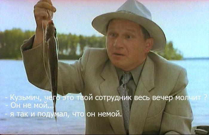 """Смешные цитаты из фильма """"Особенности национальной рыбалки"""""""