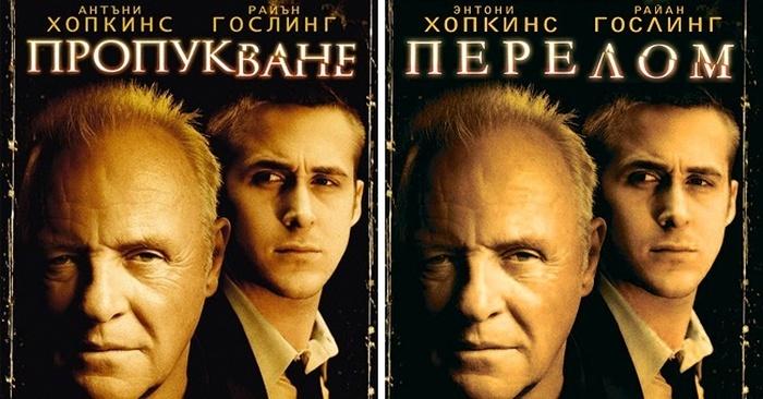 Забавные афишы на болгарском языке (14 картинок)