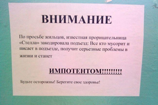 Забавные объявления в подъезде (56 фото)