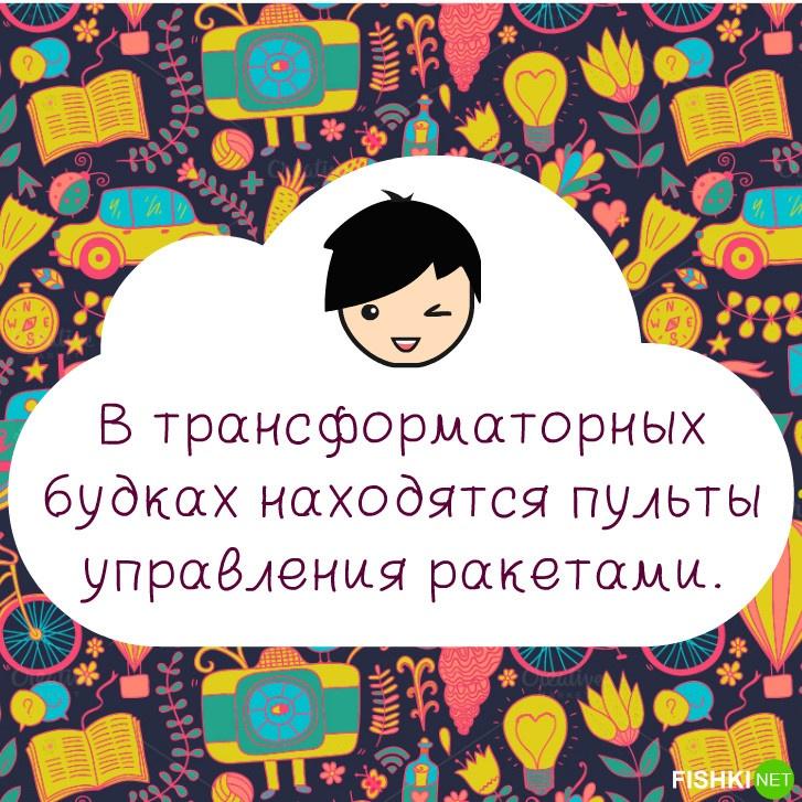 Выдумки из детства (11 фото)