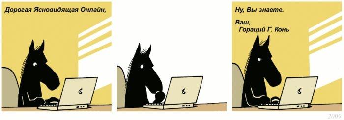 Забавные комиксы про коня Горация (34 картинки)
