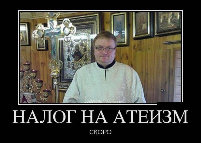 Демотиваторы о религии (15 фото)