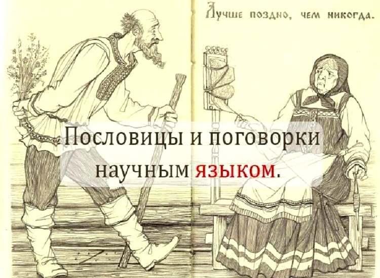 Научная интерпретация русских пословиц и поговорок