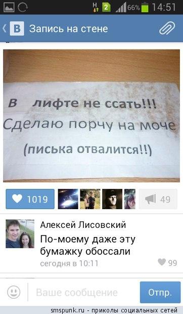 Подборка приколов из социальных сетей (31 фото)