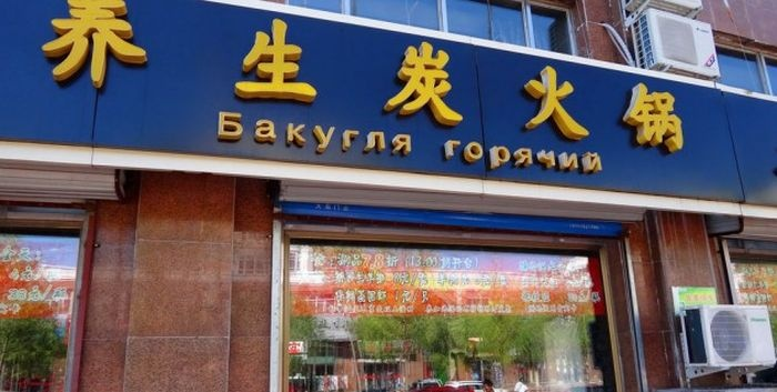 Смешные китайские вывески на русском языке (41 фото)
