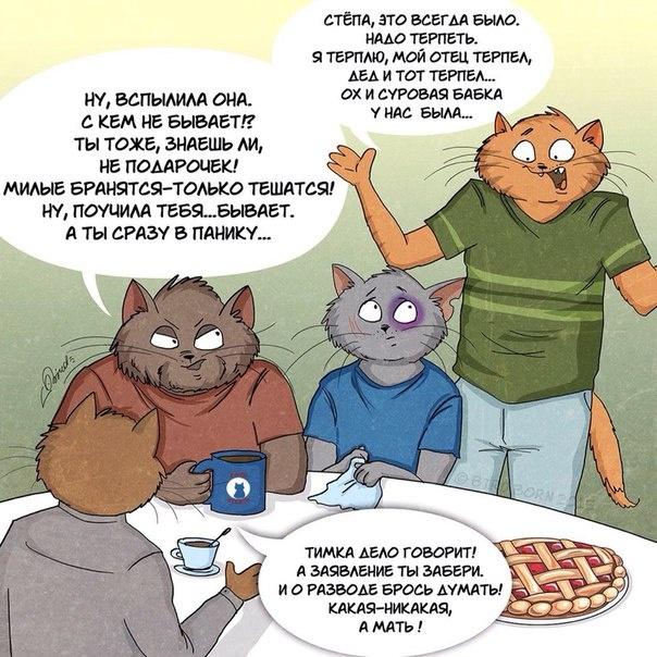Подборка забавных комиксов (9 картинок)