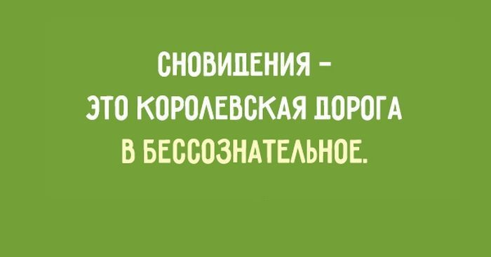 Подборка цитат Зигмунда Фрейда