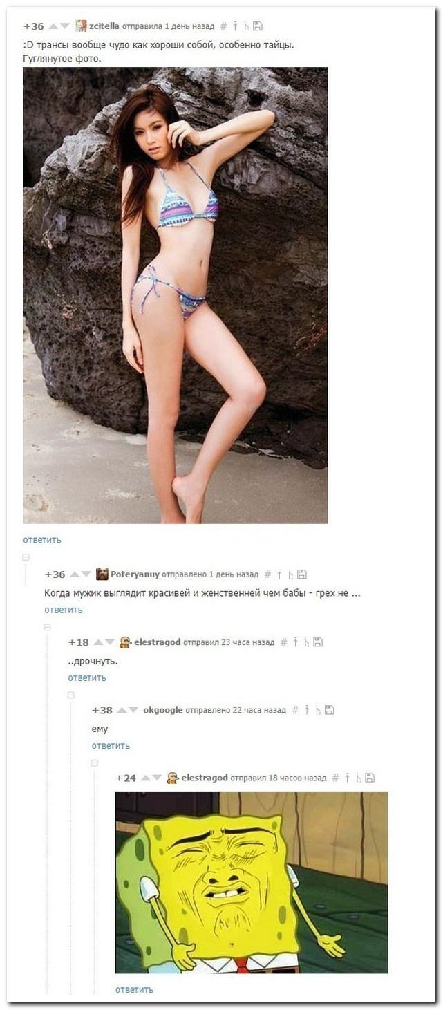Забавные комментарии из соцсетей (30 скриншотов)