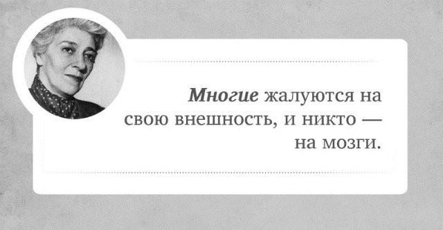 Подборка юмора от Фаины Раневской