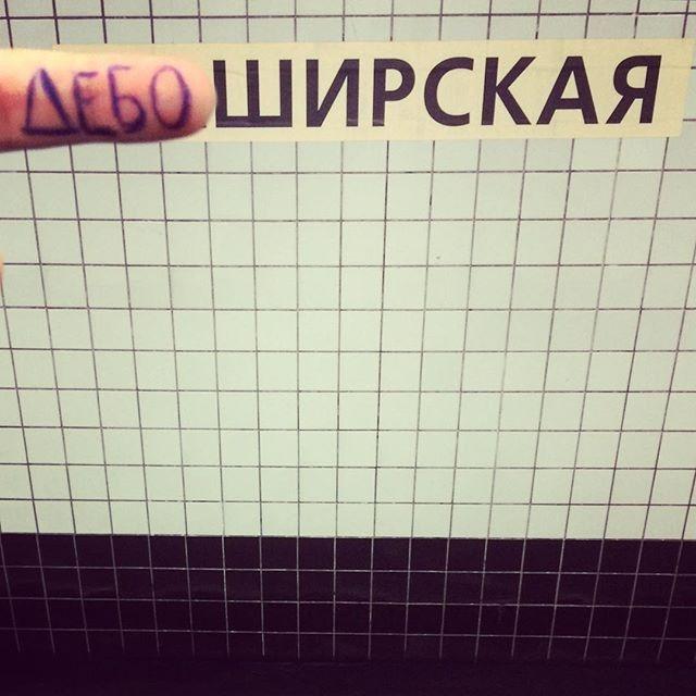 """""""Новые"""" названия станций метро (16 фото)"""