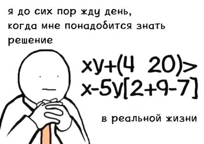Ученые шутят (15 картинок)