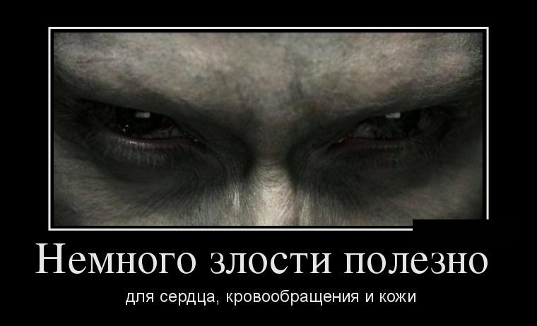 Демотиваторы про зло