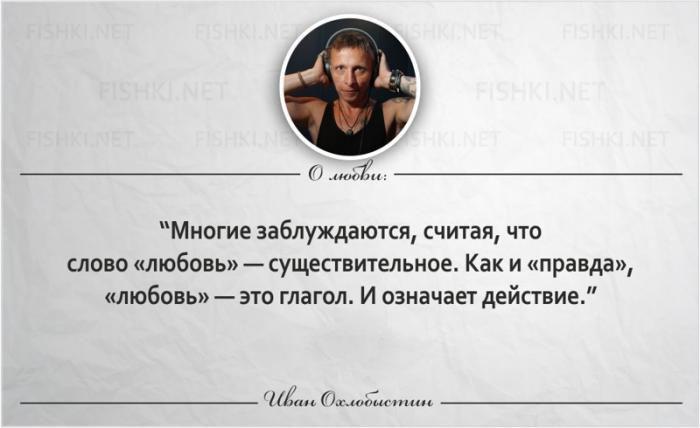 Подборка цитат Ивана Охлобыстина (14 фото)