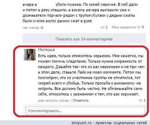 Подборка комментариев из соцсетей (30 скриншотов)