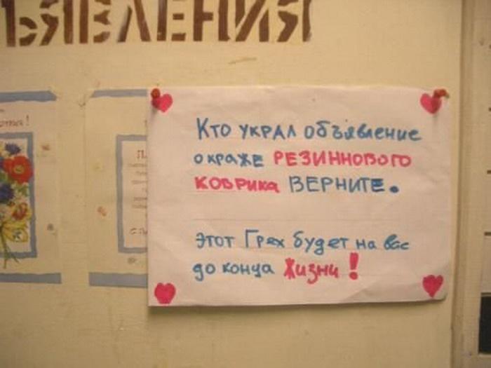 Забавные объявления соседей (14 фото)
