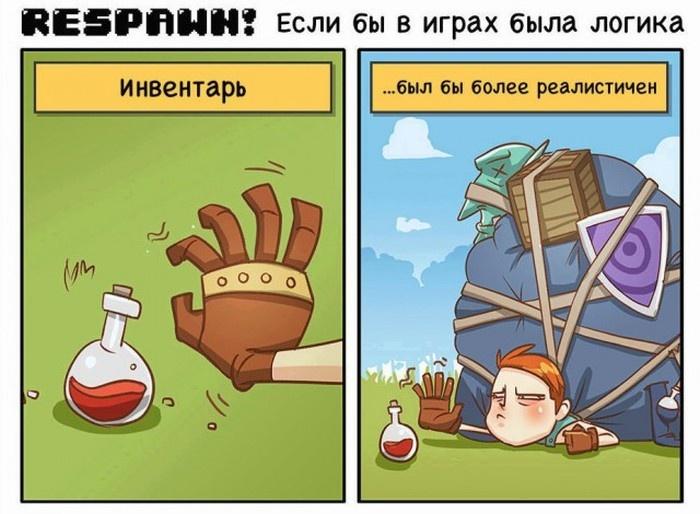 Если бы в играх, было бы все как в жизни (5 картинок)