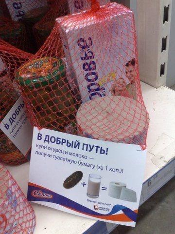 Забавные рекламные предложения от супермаркетов (6 фото)