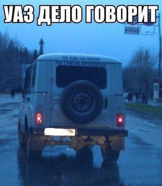 Автомобильный юмор (44 фото)