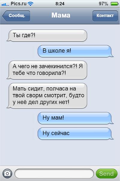 14 СМС о школе