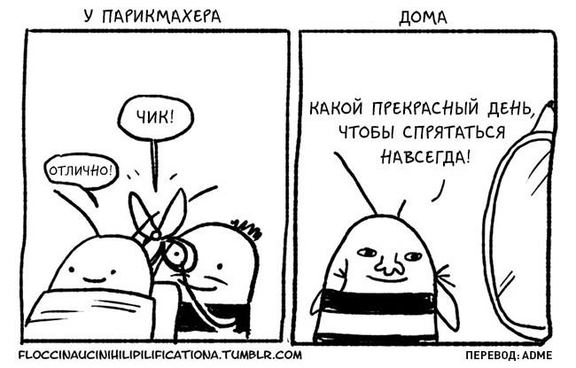 Комиксы, о неловких ситуациях