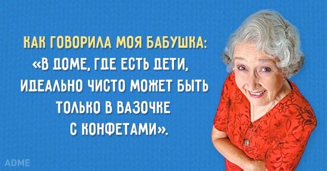 Мудрые открытки с высказываниями от бабушек (15 фото)