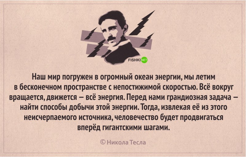 18 интересных цитат от Николы Тесла