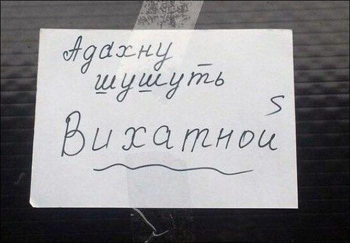 Смешные надписи и объявления (20 фото)