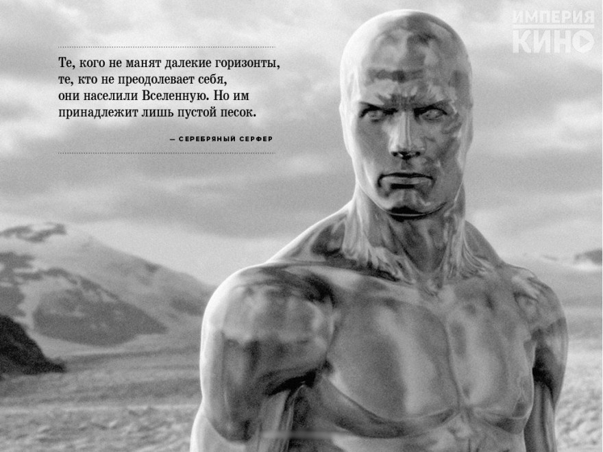Цитаты супергероев
