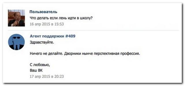 Забавные комментарии из соцсетей (13 скриншотов)