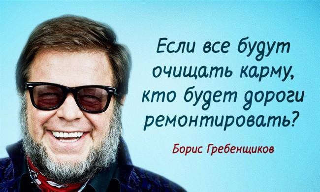 Подборка остроумных и мудрых высказываний Бориса Борисовича Гребенщикова