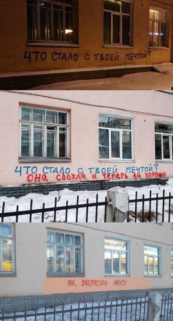 18 надписей на стенах