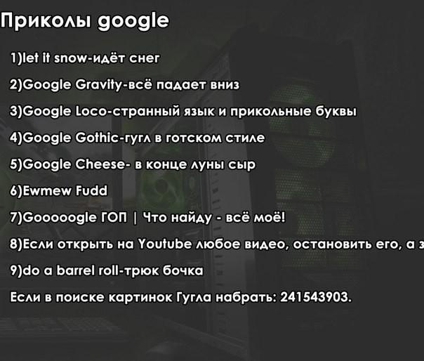 Фокусы с компьютером