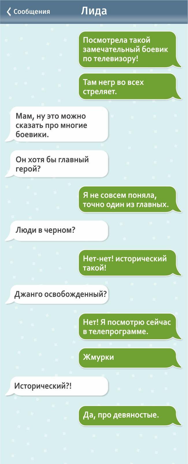 Забавные СМС-ки от мамы, которая очень любит смотреть фильмы