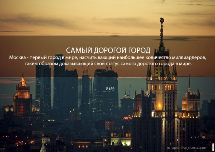 Подборка интересных фактов о нашей стране (11 фото)
