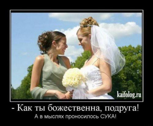 Демотиваторы о женщинах (38 фото)