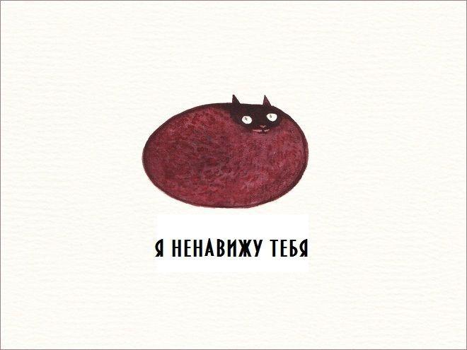 Забавные открытки для ваших врагов (11 фото)