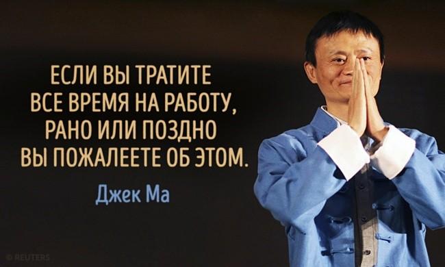Советы от самого богатого человека Китая