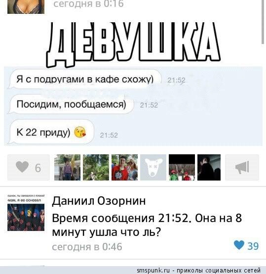 Прикольные комментраии и смешные диалоги из социальных сетей (25 скриншотов)