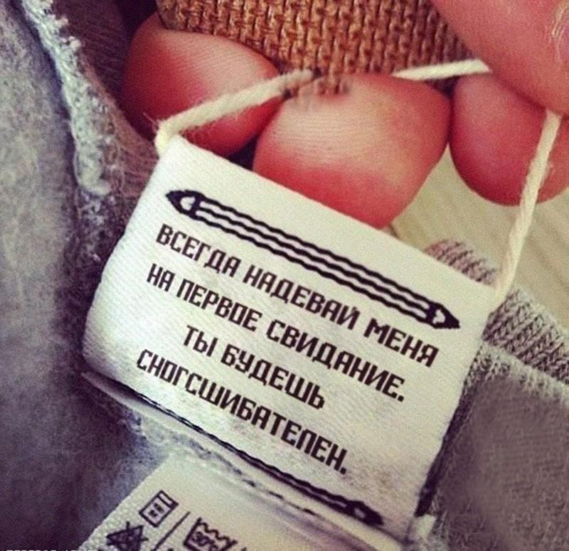 Неожиданные ярлыки, найденные на одежде (10 фото)