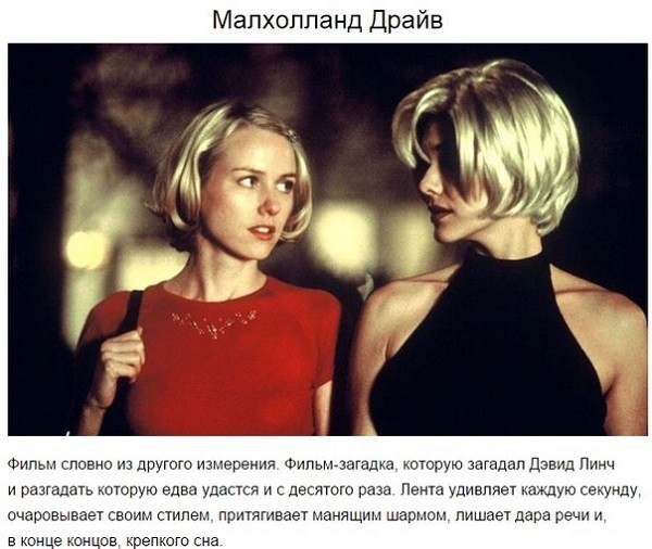 10-ка психологических фильмов