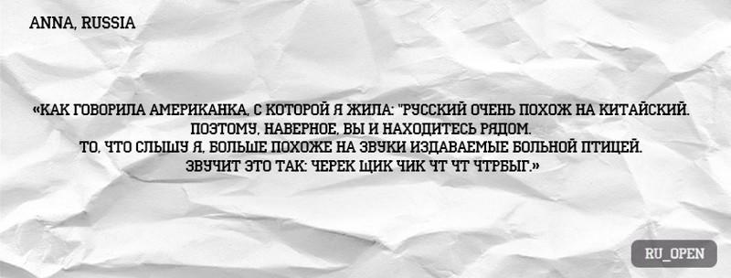 Что иностранцы думают о русском языке