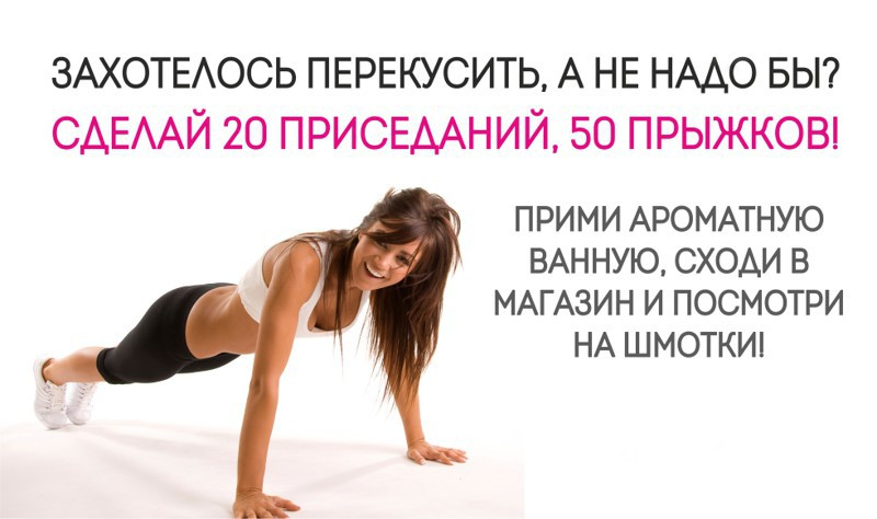 Здоровый образ жизни для девушек