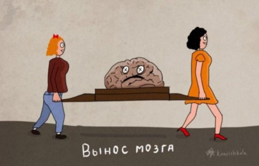 Почему женщины выносят мозг?