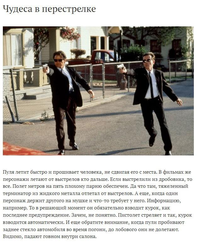 Голливудские штампы (10 фото)