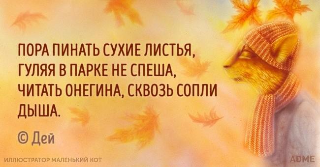 Осенние открытки (15 картинок)