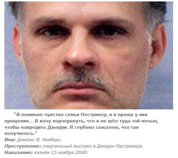 Последние слова убийц перед казнью (35 фото)